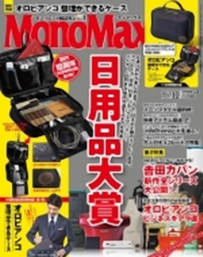 "『MonoMax』11月号では、バイヤー、目利きが推す""日用品大賞""を発表!"