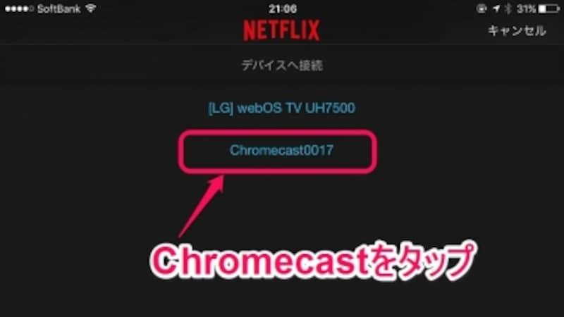 接続するChromecastを選択