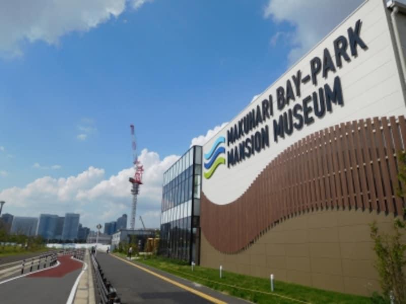 「幕張ベイパークundefinedマンションミュージアム」