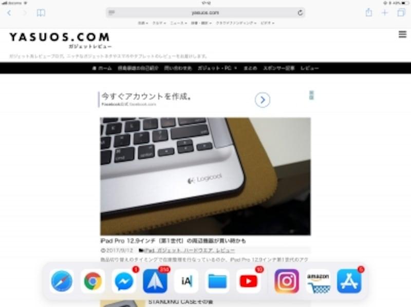 Dockは、アプリを開いている時も表示できる
