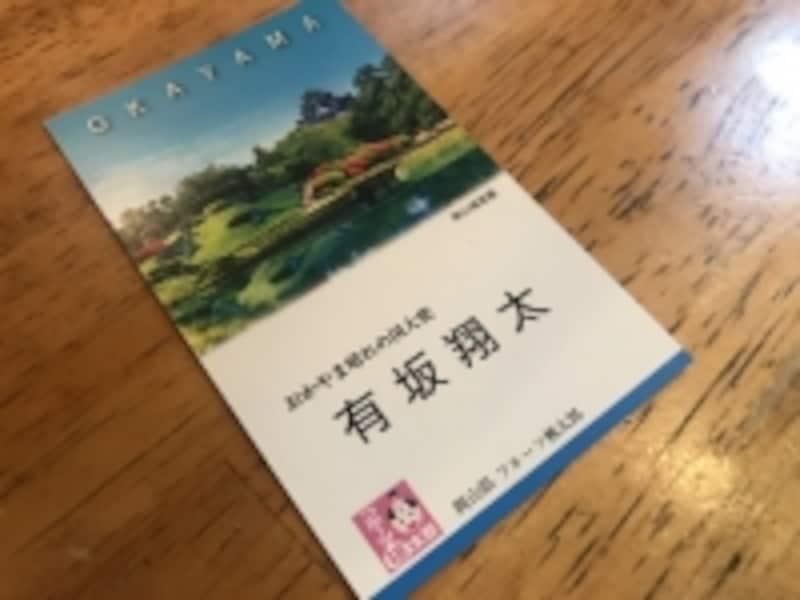 有坂翔太さんは岡山県農産物PR大使もつとめる