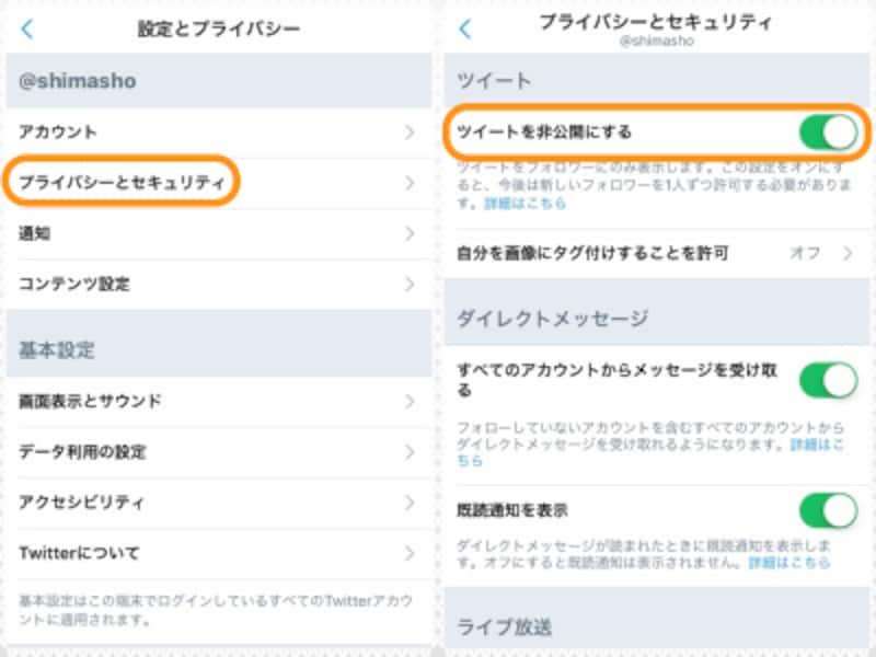 (左)[プライバシーとセキュリティ]をタップ。(右)[ツイートを非公開にする]をオンにする