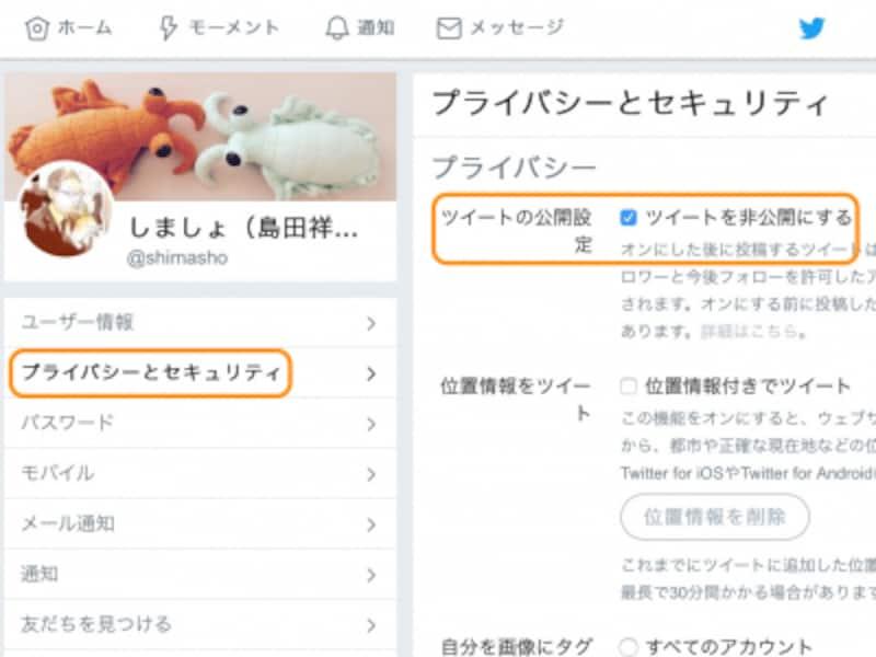 [プライバシーとセキュリティ]をクリックして[ツイートを非公開にする]にチェックを入れる