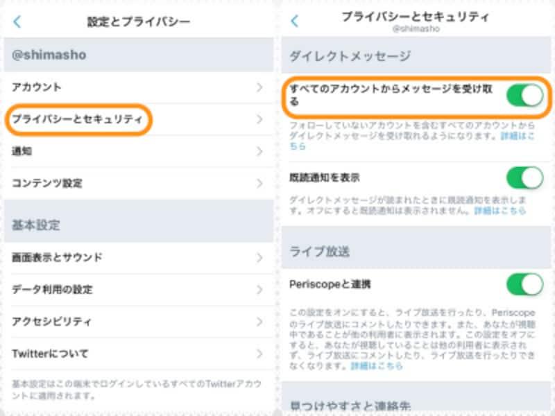 (左)[プライバシーとセキュリティ]をタップ。(右)[すべてのアカウントからメッセージを受け取る]をオンにしていれば、全Twitterユーザーからフォロワー以外にもDMを受け取ることができる