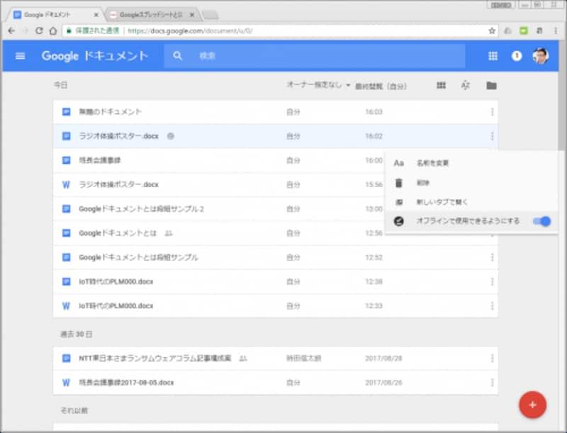 GoogleドキュメントはすべてのWebブラウザで利用できます。グーグルのGoogleChromeに「Googleオフラインドキュメント」という拡張機能をインストールすれば、インターネットのない環境でも利用できます