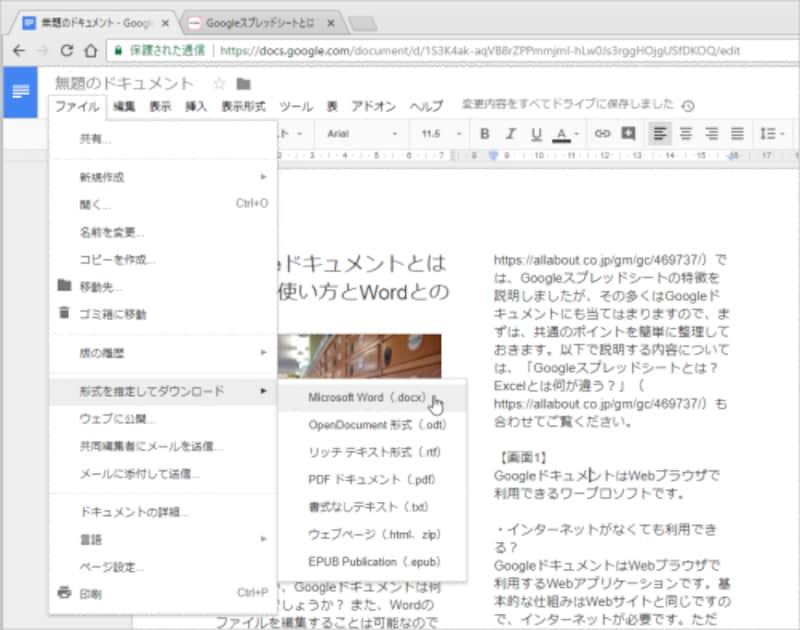 [ファイル]-[形式を指定してダウンロード]を選択すると、ファイル形式を選択できます
