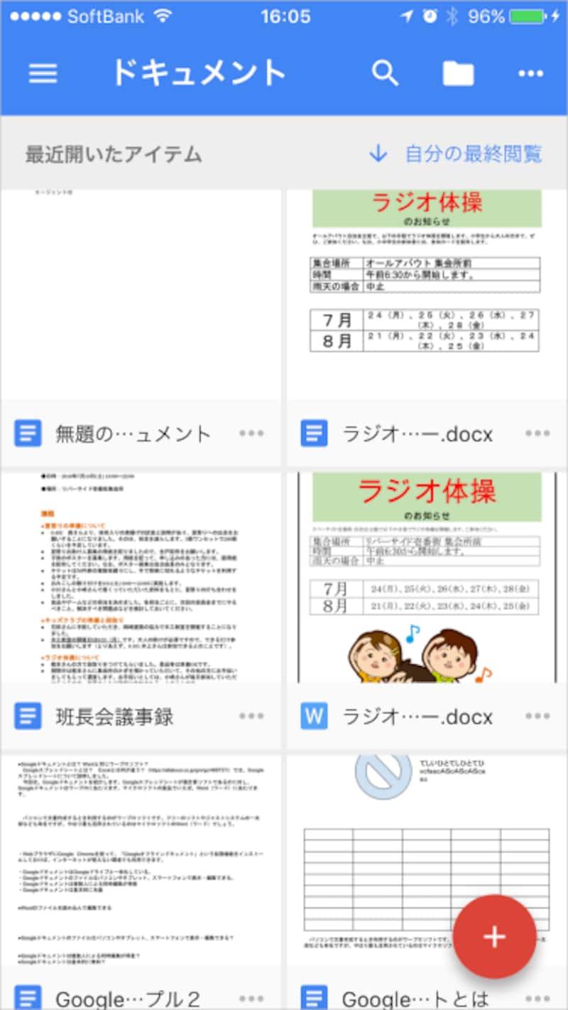 画面はiOS用のGoogleドキュメントアプリです