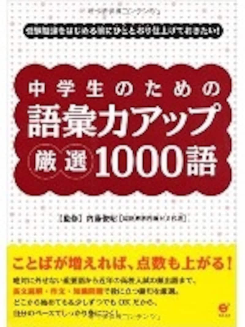 語彙力を上げるには、問題集を解くのが一番。おすすめの問題集は、「中学生のための語彙力アップ厳選1000語」です。