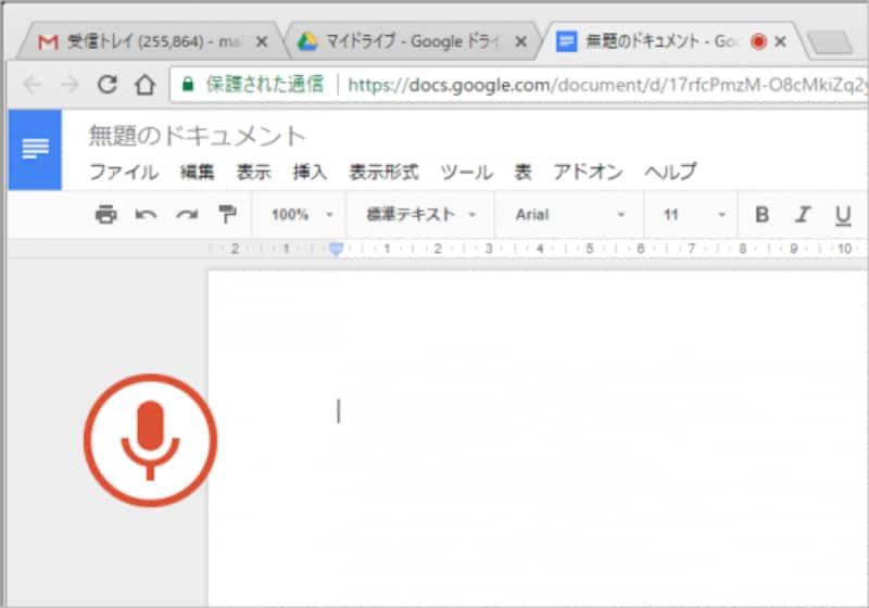 マイクの絵をクリックすると色が赤になり、準備完了です。あとはパソコンに話しかけるだけで文章を入力できます