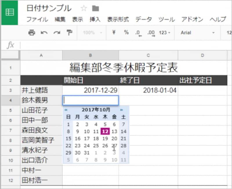 6.指定した範囲の任意のセルをダブルクリックすると、カレンダーが表示されて、そこから日付をクリックすれば入力できるようになります