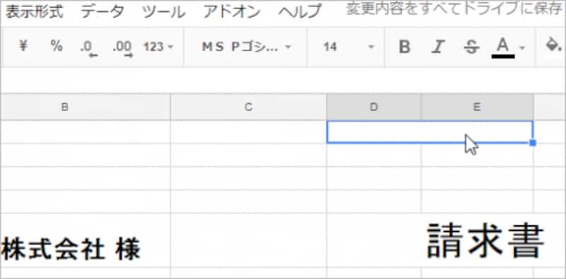 1.今日の日付を表示するセルをクリックして選択します