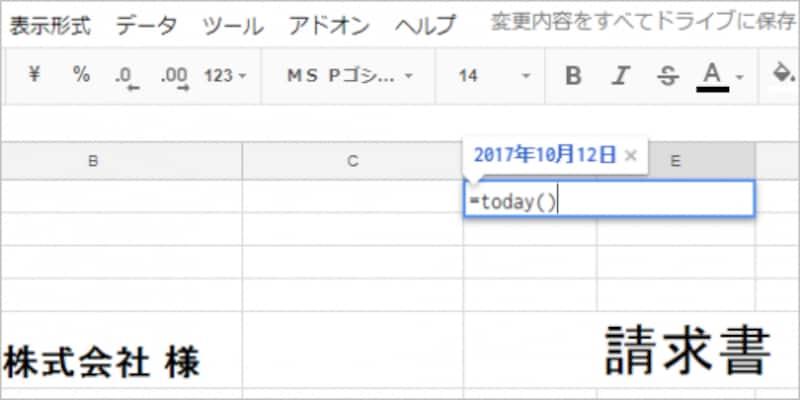 2.半角で「=TODAY()」と入力します。なお、関数は大文字でも小文字でもかまいません