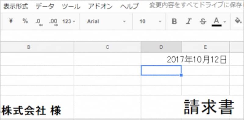 3.[Enter]キーを入力すると、今日の日付が表示されます