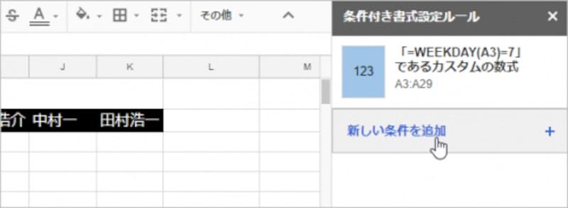 10.右側の[条件付き書式設定ルール]の設定欄で[新しい条件を追加]をクリックします