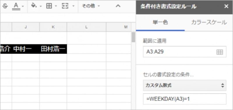 11.手順3~4と同じ手順を繰り返したら、カスタム数式の設定欄に「=WEEKDAY(A3)=1」と入力します。これは「セルA3の日付データの曜日が1、つまり日である」という意味になります