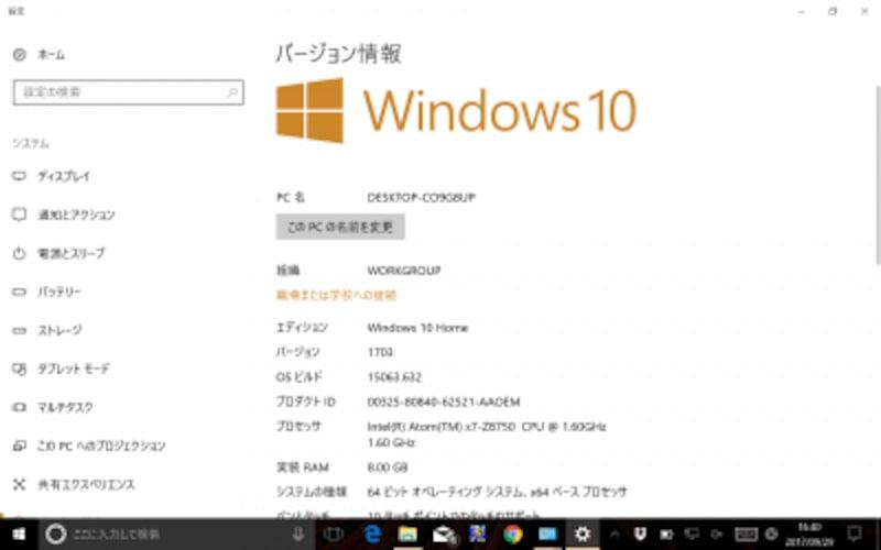 Windows10の情報はこのように表示される。