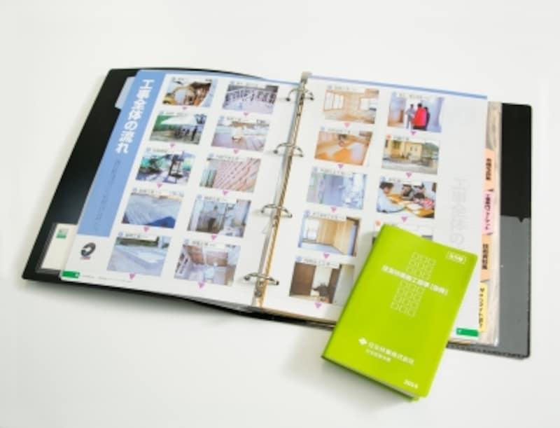 お客様に施工の流れを示す説明ツール(下のバインダー)と「住友林業施工基準(抜粋)」(上の緑色のポケット手帳)