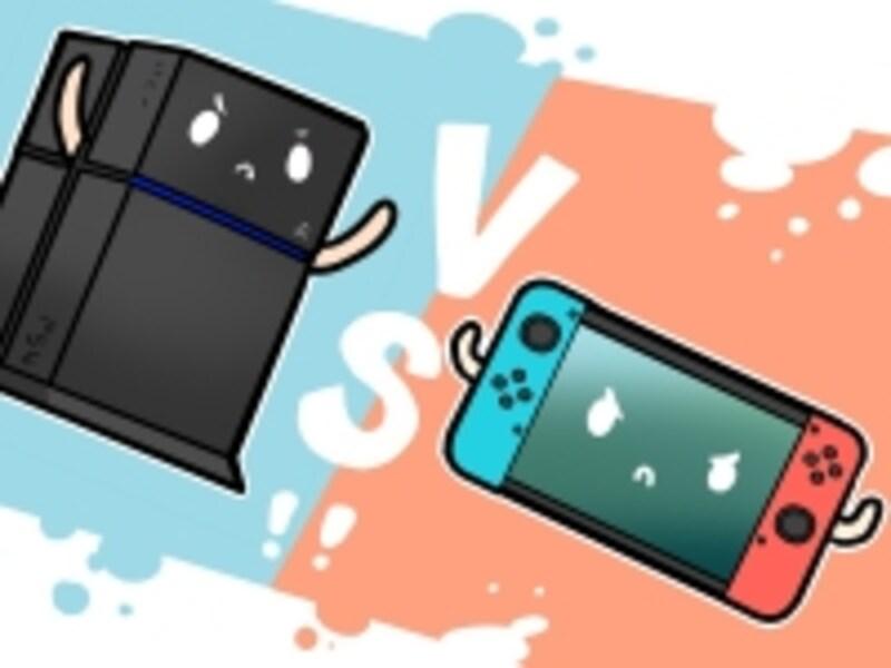 PS4とニンテンドースイッチの図
