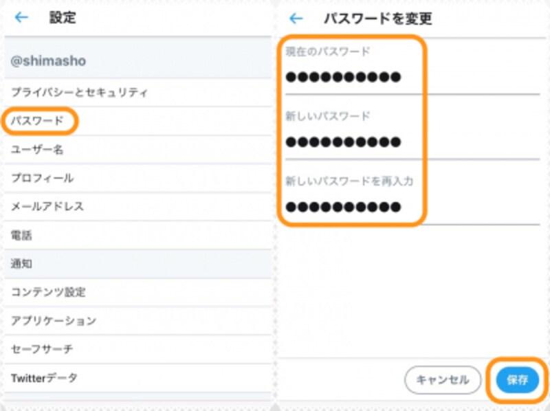 (左)[パスワード]をタップ。(右)現在のパスワードと新しいパスワードを入力して[保存]をタップ
