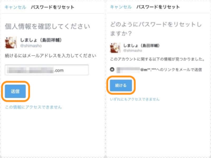 (左)メールアドレスを入力して[送信]をタップ。(右)[続ける]をタップ