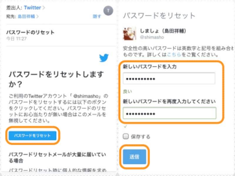 (左)[パスワードをリセット]をタップ。(右)新しいパスワードを入力して[送信]をタップ