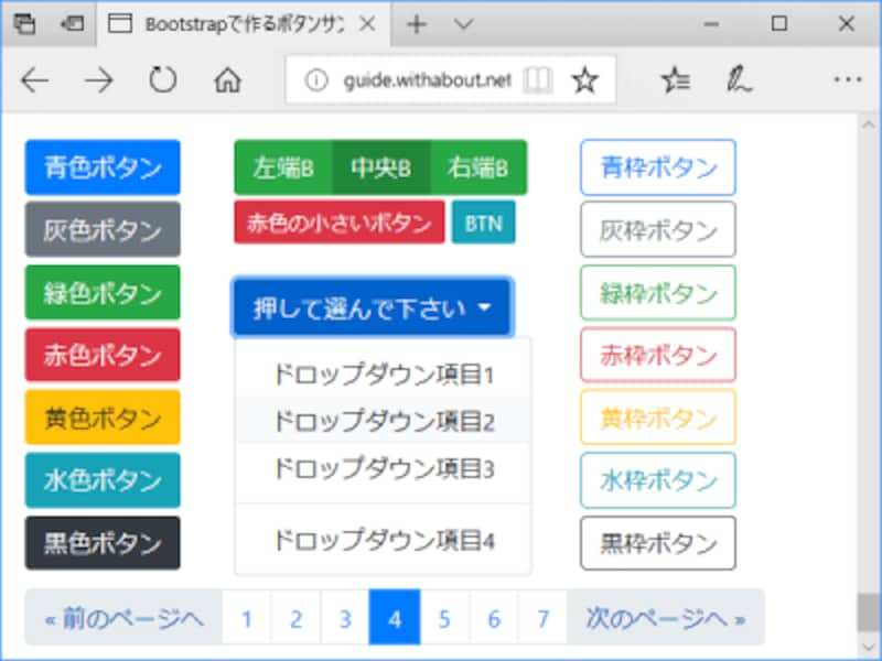 Bootstrap4を使うと、リンクを簡単にボタン形状で表示できる