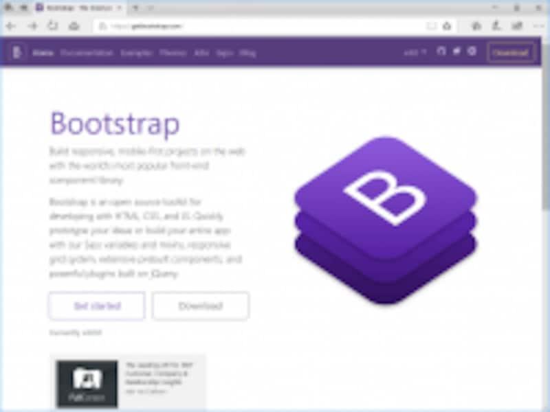 BootstrapはCDN経由で読み込める