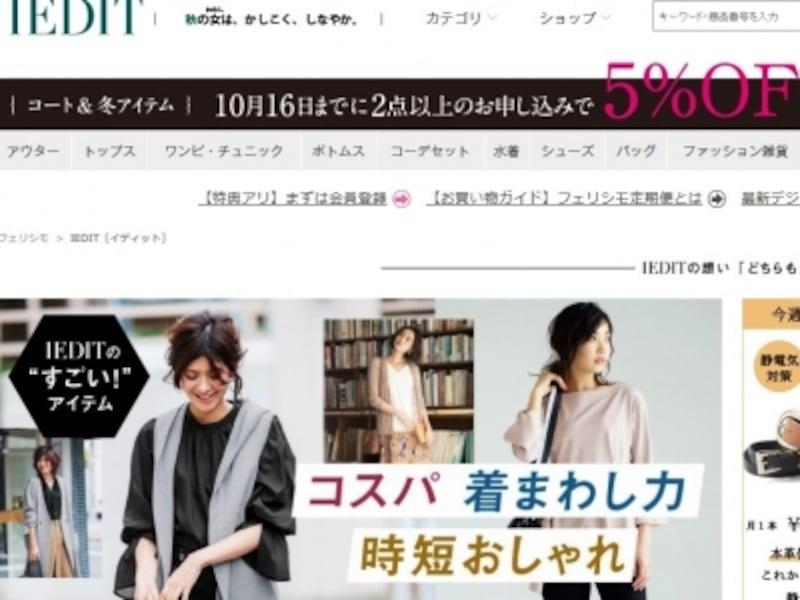 有名なモデルさんが着用しているので通販サイトでもまるで雑誌みたい!