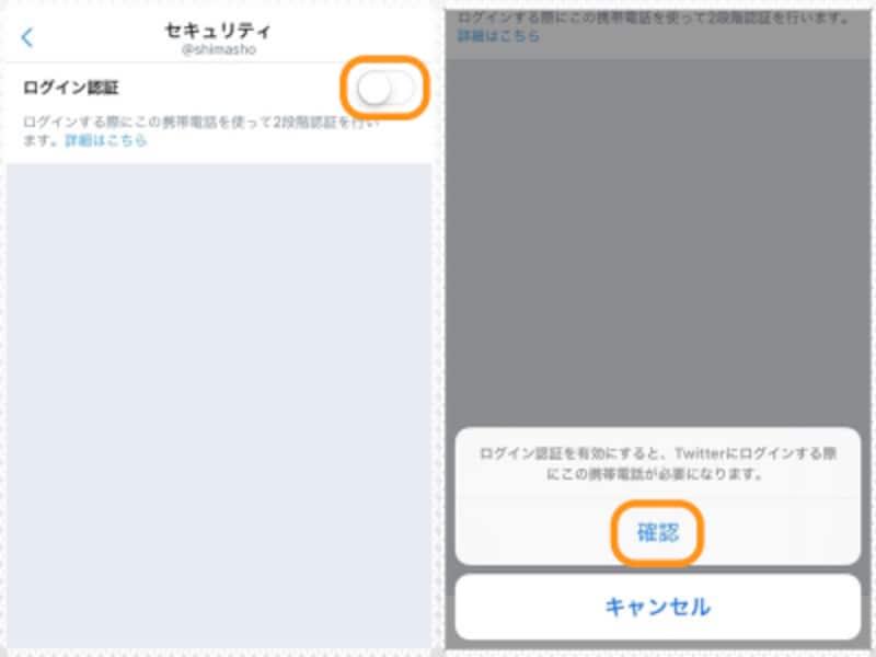 (左)[ログイン認証]をオンにしようとすると、(右)この画面になるので[確認]をタップ
