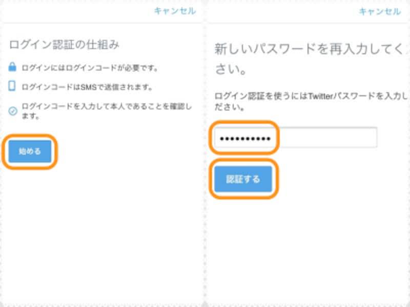 (左)[始める]をタップ。(右)パスワードを入力して[認証する]をタップ