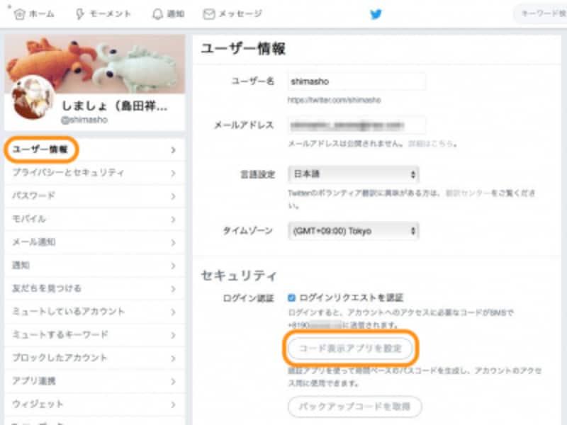 [ユーザー情報]をクリックして[コード表示アプリを設定]をクリック