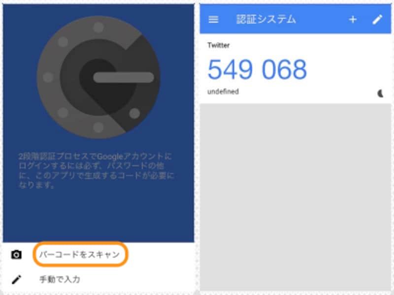 (左)「Google認証システム」アプリで[バーコードをスキャン]をタップして、パソコンのQRコードを読み込む。(右)コードが表示される。なお、コードは30秒ごとに変わる