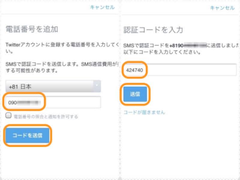 (左)電話番号を入力して[コードを送信]をタップ。(右)送られてきた6桁のコードを入力して[送信]をタップ