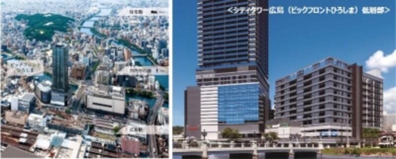 「シティタワー広島」