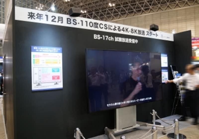 CEATEC2017での8K試験放送受信デモ