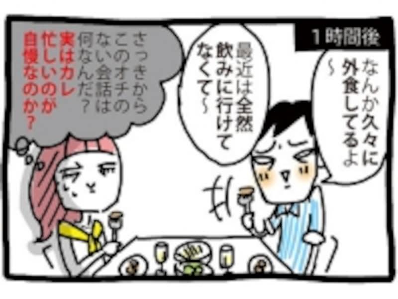 """""""忙しい自慢""""をしていない?(漫画「子供おばさんと大人女子」より)"""
