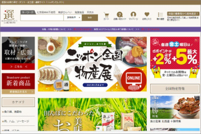 都道府県別に特産品が検索できるので、地元の美味しいものを送ってみては