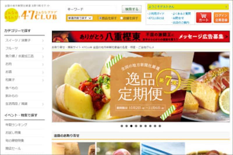 全国1300を超えるショップと47都道府県の地方新聞社が一緒に活動するサイト