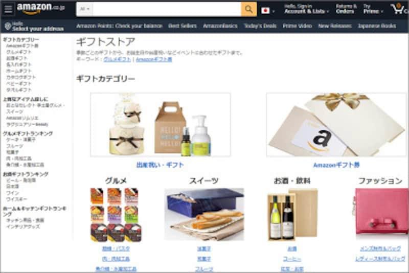 人気ブランドのデパ地下スイーツや限定商品など品揃えの多さはAmazonならでは