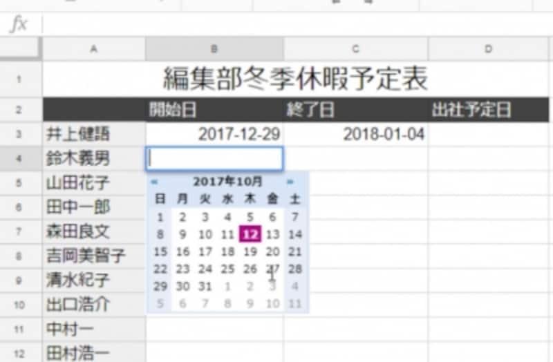 カレンダーから日付を選択できると便利!