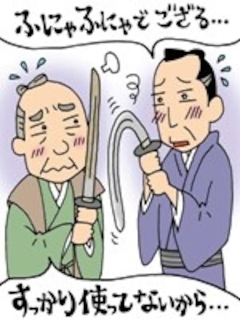 名刀の名刀たるゆえんは丹念に鍛えられていること。一方、人の名刀には加齢が大敵