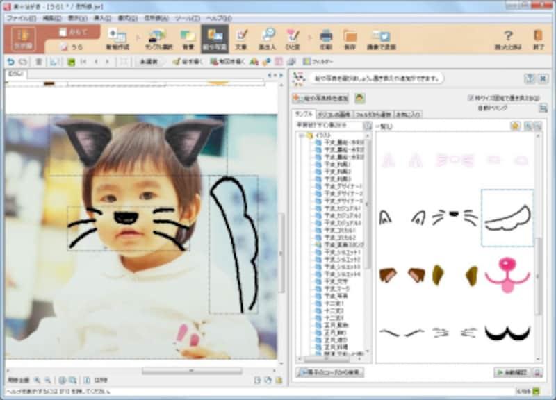 楽々はがき2018に搭載された「変身スタンプ」。動物の耳や鼻、ヒゲ、腕、しっぽなどのスタンプを押してオリジナルの画像を作成できます(画像は公式サイトhttps://www.justmyshop.com/products/rakuraku/より引用)