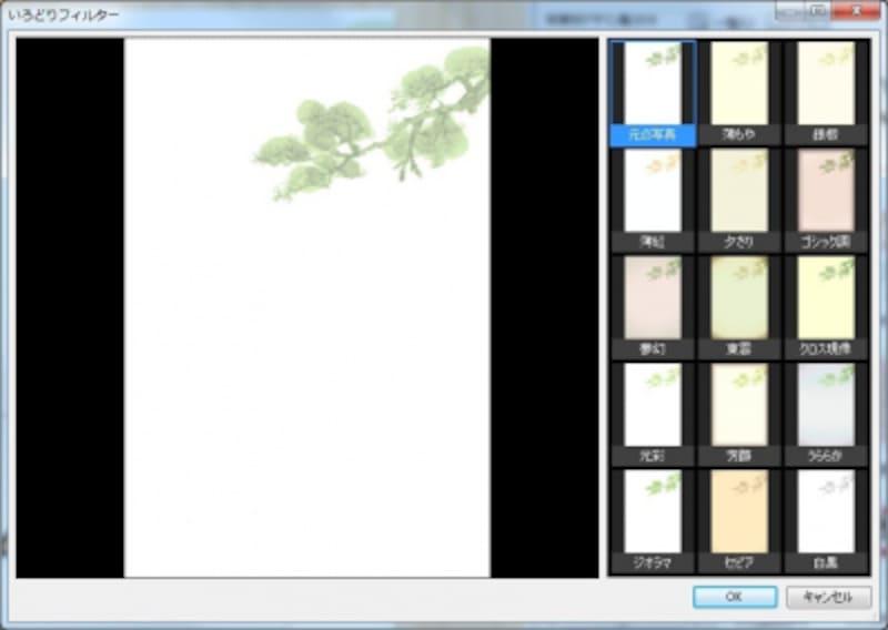 いろどりフィルターは画像にさまざまな特殊効果を付ける新機能です(画像は公式サイトhttps://www.justmyshop.com/products/rakuraku/より引用)