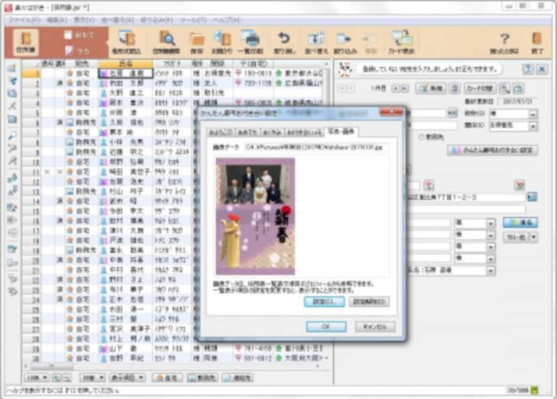 受け取った年賀状を住所録に画像として登録して保存する機能も用意されています(画像は公式サイトhttps://www.justmyshop.com/products/rakuraku/より引用)