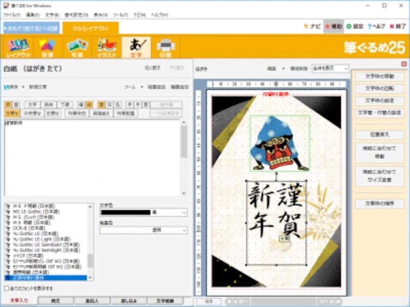 裏面の編集画面。レイアウト、背景、写真、文字などを順番に選択していくだけで年賀状を作成できます