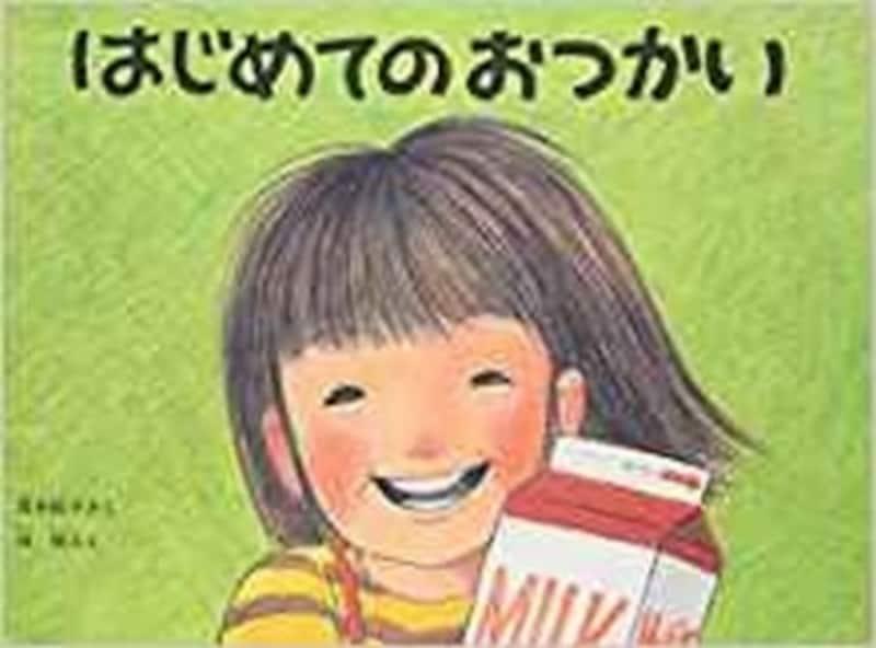 『はじめてのおつかい』(こどものとも傑作集)