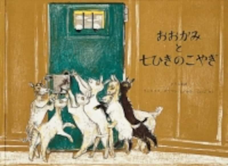 『おおかみと七ひきのこやぎ』(世界傑作絵本シリーズ)