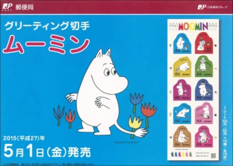 ムーミンのグリーティング切手52円の販促ビラ