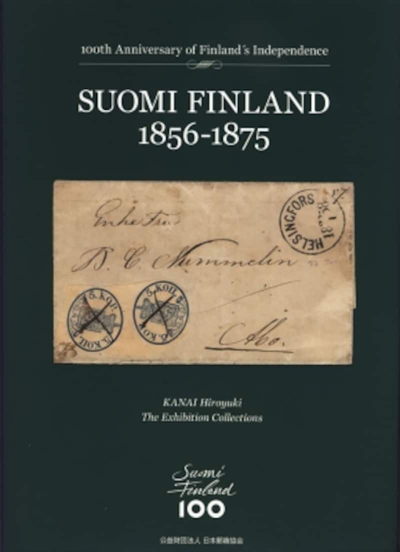 金井宏之コレクションフィンランド1856-1875