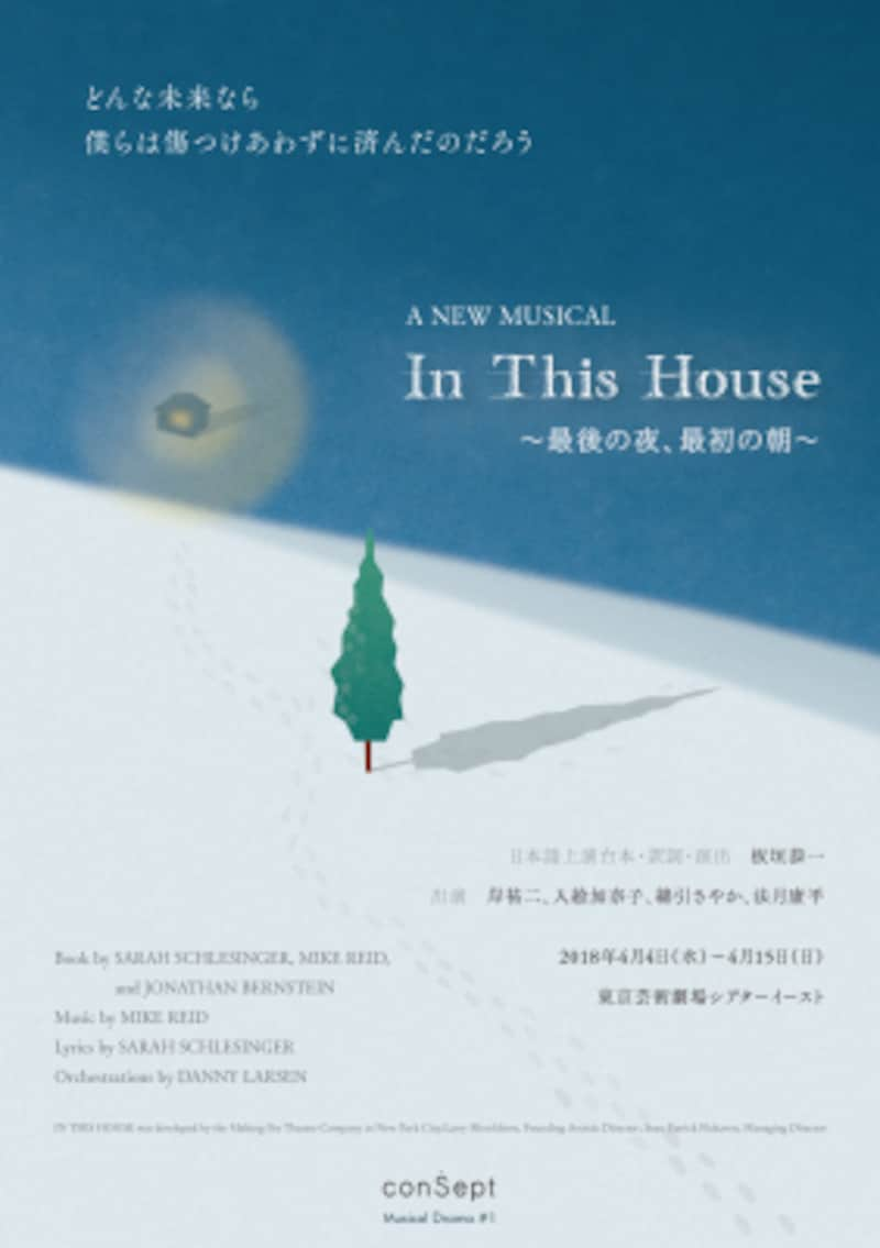 『In This House~最後の夜、最初の朝~』